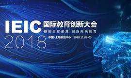2018 IEIC国际教育创新大会
