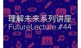 改变未来的合成科学 | 理解未来讲座#44