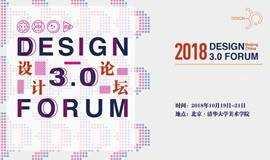 设计3.0论坛(北京)