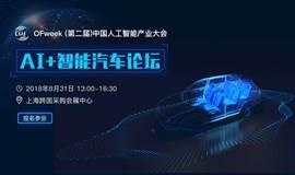 OFweek(第二届)中国人工智能产业大会——智能汽车论坛