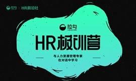 HR如何成为业务伙伴,从人力资源传统技能到业务服务技能的转变 | HR极训营