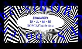 HOW讲座 | 朱琺:《博尔赫斯的博·儿·赫·斯》