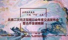 QERC北京二次元泛娱乐行业交流大会