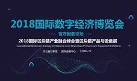 2018国际数字经济博览会-2018国际区块链产业融合峰会暨区块链产品与设备展