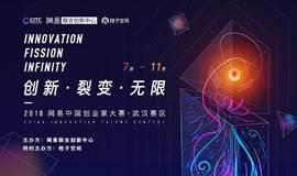 2018网易中国创业家大赛来武汉啦!