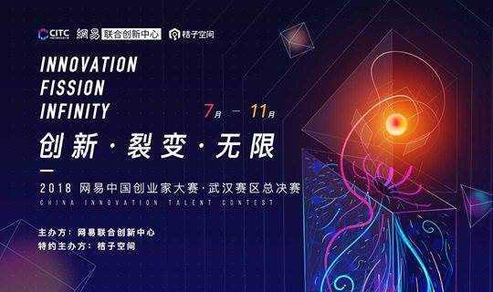 创新•裂变•无限 2018网易中国创业家大赛武汉赛区总决赛