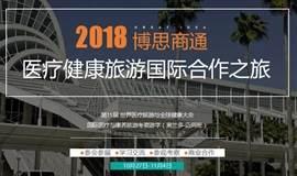 2018医疗健康旅游国际合作之旅-第11届世界医疗旅游与全球健康大会-国际医疗与康养旅游考察游学(奥兰多-迈阿密)