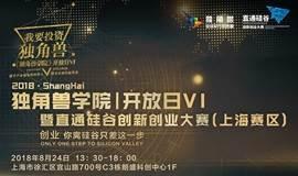 独角兽学院 | 开放日Ⅵ暨2018直通硅谷创新创业大赛(上海赛区)
