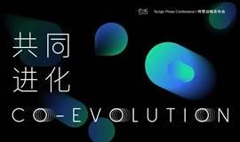 共同进化:特赞战略发布会 CO-EVOLUTION: Tezign Press Conference
