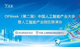上海(第二届)中国人工智能产业大会暨人工智能产业园区路演会