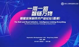 """""""一带一路,智链万物"""" (香港)首届全球区块链新技术产业论坛"""