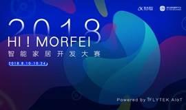 科大讯飞1024开发者节-HI! MORFEI 智能家居开发大赛决赛