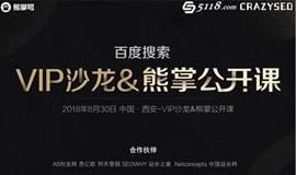 百度搜索VIP沙龙&熊掌公开课(西安站)