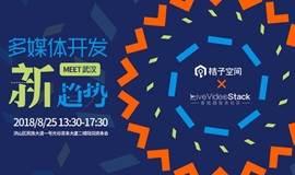 桔子空间×LiveVideoStack Meet武汉:多媒体开发新趋势