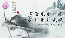 书法x国画x活版印刷,三次方的诗情画意(9月课程安排更新)