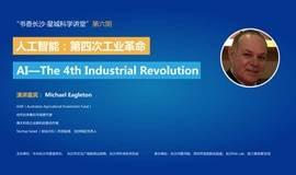 """书香长沙·星城科学讲堂""""第六期丨人工智能:第四次工业革命"""