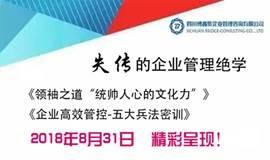 【限时免费报名】2018年8月31日,博睿集《失传的企业管理绝学》带您的企业开启全新战略智慧和盈利巅峰!