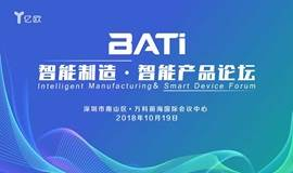 BATi 智能制造·智能产品论坛