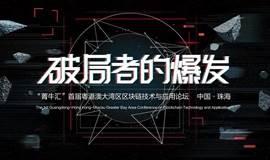 """""""菁牛汇""""首届粤港澳大湾区区块链技术与应用论坛"""
