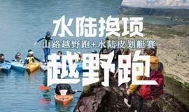 【水陆换项越野跑】9月15日周六,山林追风者,湖面竞速人,穿山而过 略水而行,一场山河间的追逐赛 一场与自然的较量