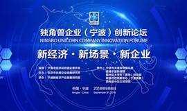 独角兽企业(宁波)创新论坛