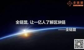 全链盟区块链普及全球行杭州站