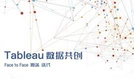 【数据共创营报名】带着问题来,共享丰盛分析思维 | 8月22日 广州