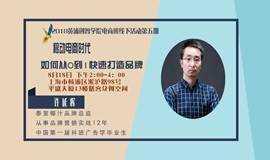 黄浦创智学院电商创业培训班线下活动第五期