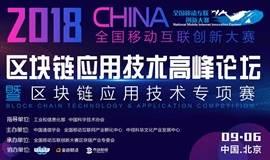 2018区块链技术应用高峰论坛暨全国移动互联创新大赛区块链技术应用专项赛