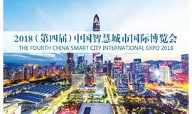 (第四届)中国智慧城市国际博览会