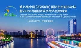 第九届中国(天津滨海)国际生态城市论坛暨2018中国国际数字经济创新峰会