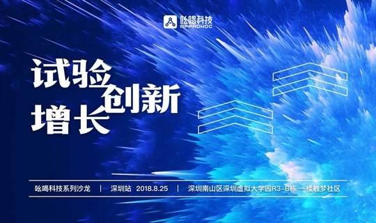试验·创新·增长 — 吆喝科技系列沙龙(深圳站)