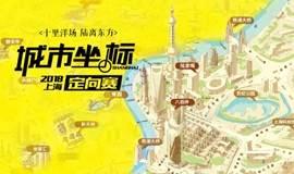 2018城市坐标定向赛 · 上海站