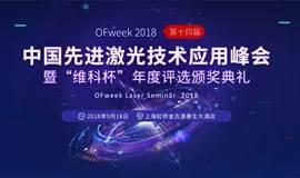 OFweek 2018 中国先进激光技术应用峰会