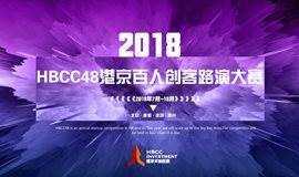 2018 HBCC48港京百人创客大赛【北京赛区】招募!百万创业奖金等你来赢!