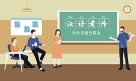 周末教外国人中文行业讲堂,带你了解国际汉语教师的职业