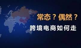 亚马逊创业,跨境出口电商怎么做?