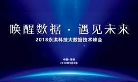 唤醒数据 · 遇见未来——2018 永洪科技大数据技术峰会 (深圳站)