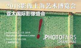 PHOTOFAIRS | Shanghai 2018年影像上海艺术博览会