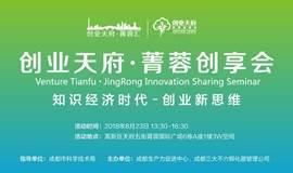 创业天府●菁蓉创享会 知识经济时代-创业新思维