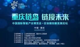 中国国际智能产业博览会 区块链创新发展论坛
