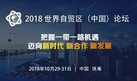 2018世界自贸区(中国)论坛