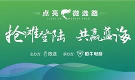 如何抓住社交电商新风口(8.18上海)