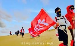【国庆】 库布齐神奇徒步穿越之旅,一起去沙漠散个步