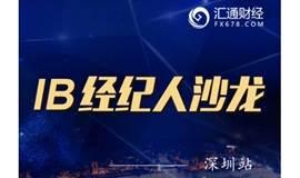 IB经纪人沙龙一 深圳站