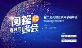 第二届闽籍互联网峰会暨首届闽籍在京创投博饼节