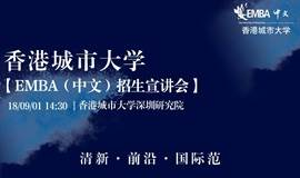 【香港城市大学EMBA中文招生宣讲会】