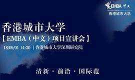 【香港城市大学EMBA中文项目宣讲会】