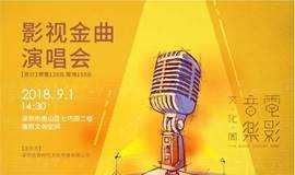 影视金曲演唱会 | 深港两地音乐人联袂出演