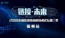 """2018""""链接未来""""全球区块链高峰技术论坛第三季——福州站"""